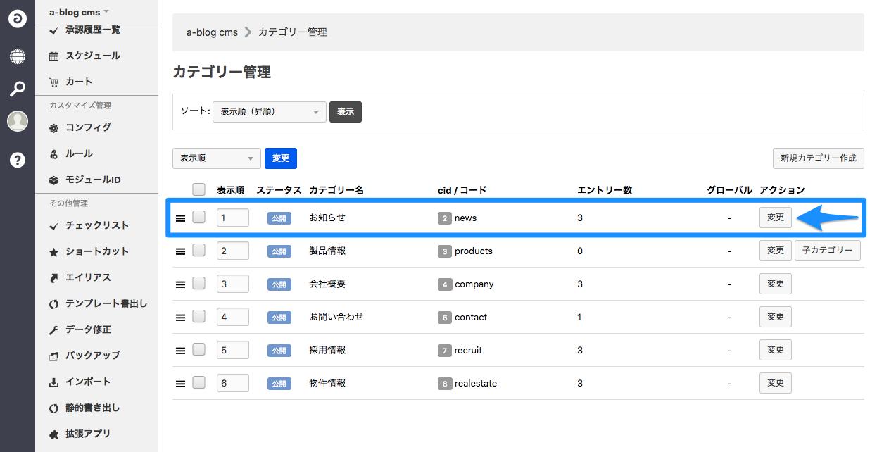 管理画面>カテゴリー>お知らせ