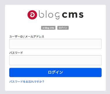 a-blog cms ログイン画面