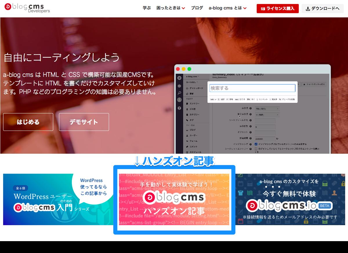 a-blog cms デベロッパーサイト