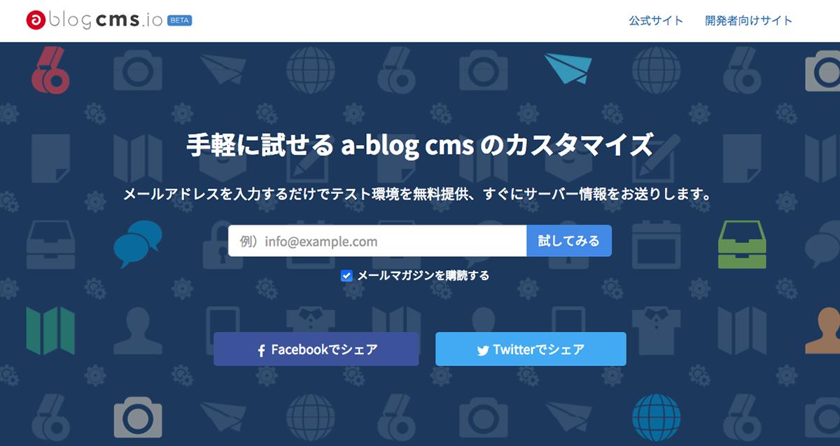 a-blogcms.io