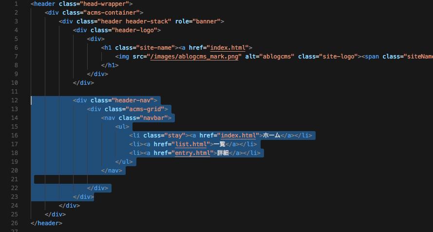 header-navコード