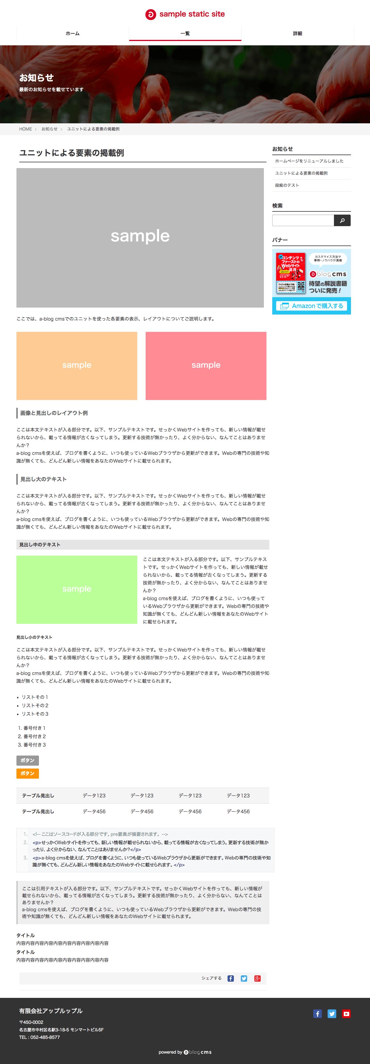 ユニットによる要素の掲載例