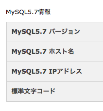 MySQL5.7情報