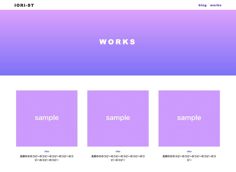 子ブログ「works」を設置