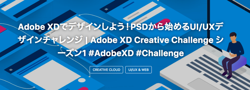 Adobe XD Creative Challenge